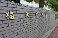 07-16-2015_Fukuoka Karate_0040