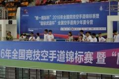 china-national-karate_17-08-16_0006_28945144482_o