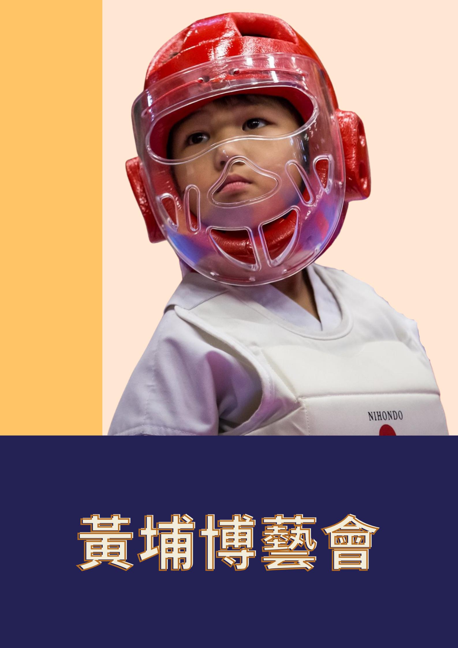 黃埔博藝會兒童暑期空手道班