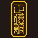 香港空手道 | 正德館 | Karate
